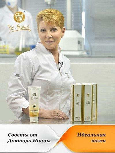 Советы от Доктора Нонны — Идеальная кожа